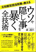 「元知能犯担当刑事が教える ウソや隠し事を暴く全技術(日本実業出版社)」