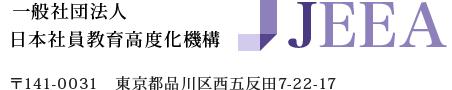 一般社団法人 日本社員教育高度化機構